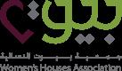جمعية بيوت النسائية
