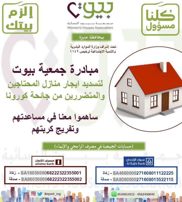 مبادرة تسديد ايجار منازل المحتاجين